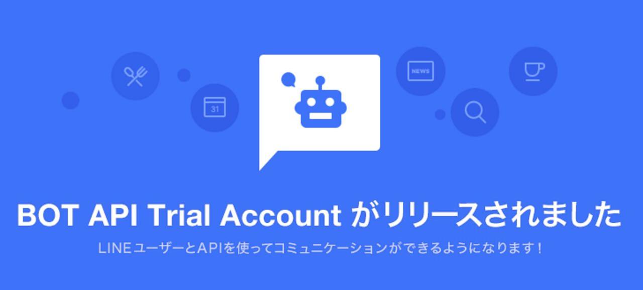 【LINE】BOTアカウントを開発することができる「BOT API Trial Account」無償提供を開始