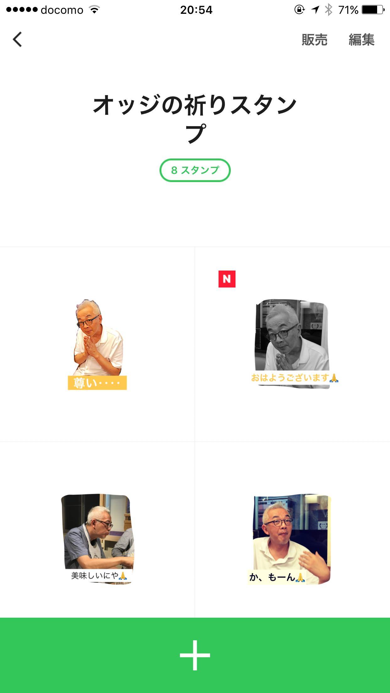 Line creators stamp 5335