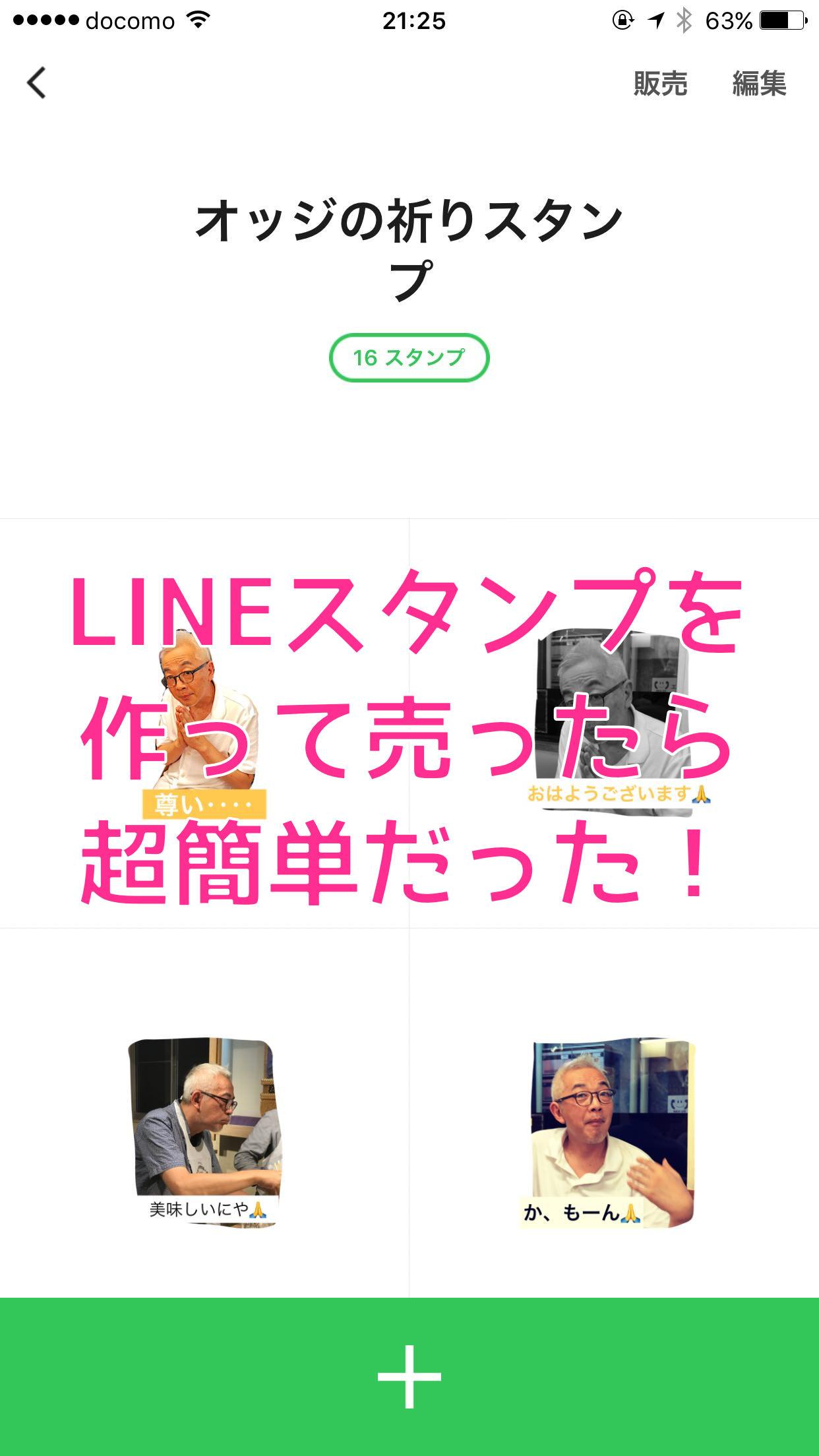 【たった2時間! 】「LINEクリエイターズスタジオ」でスタンプを作って販売する方法を解説