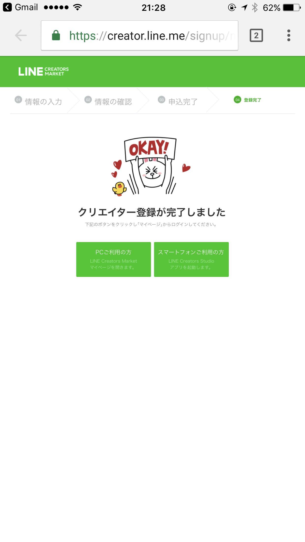 Line creators stamp 5349