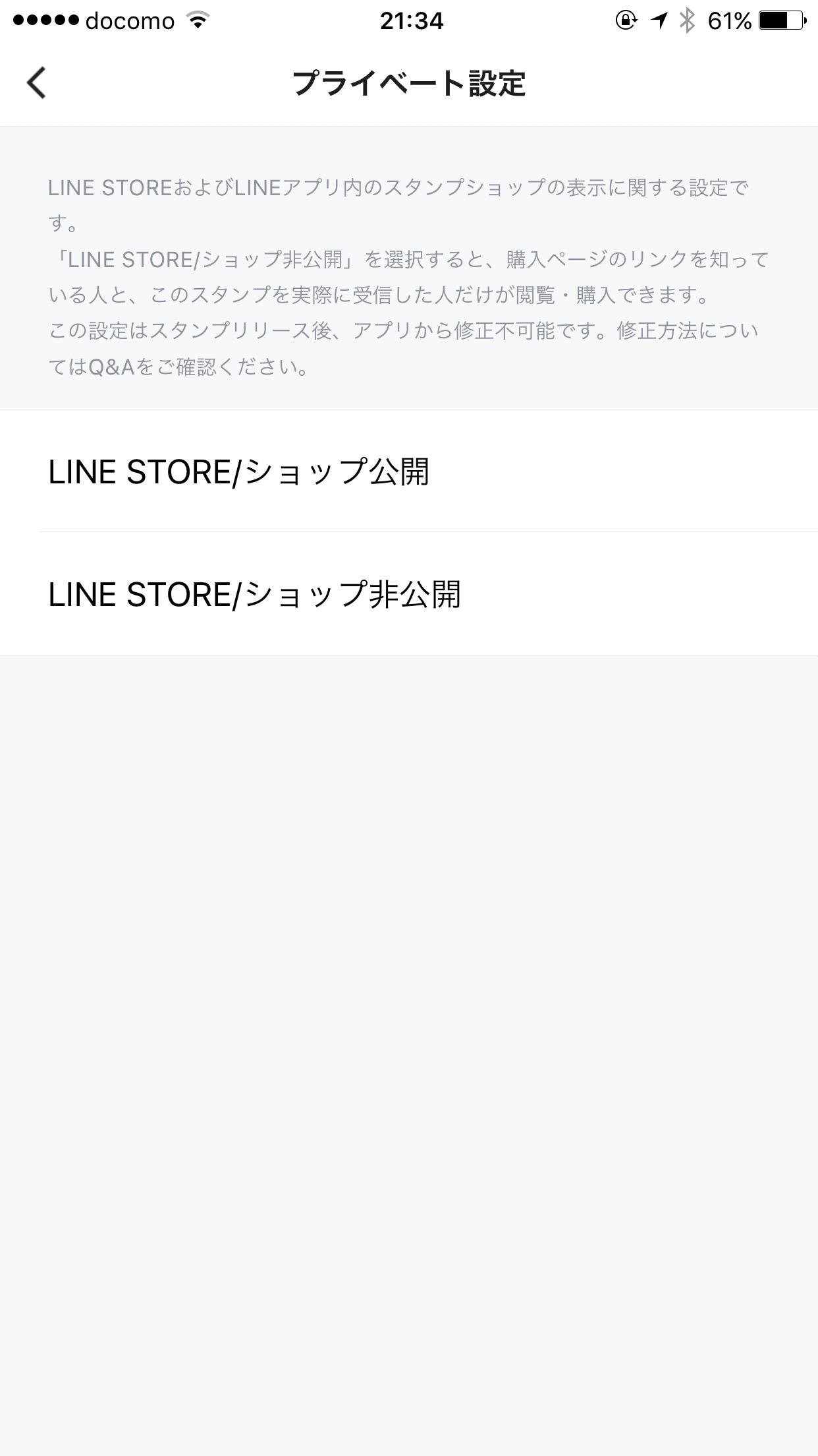 Line creators stamp 5361