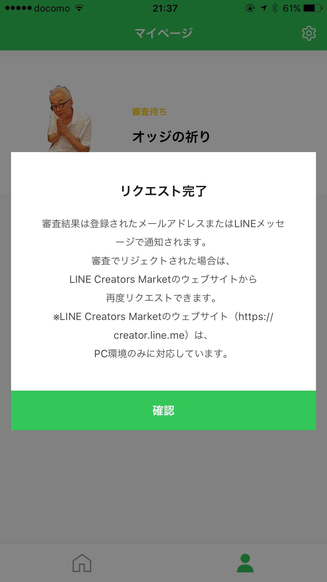 Line creators stamp 5371