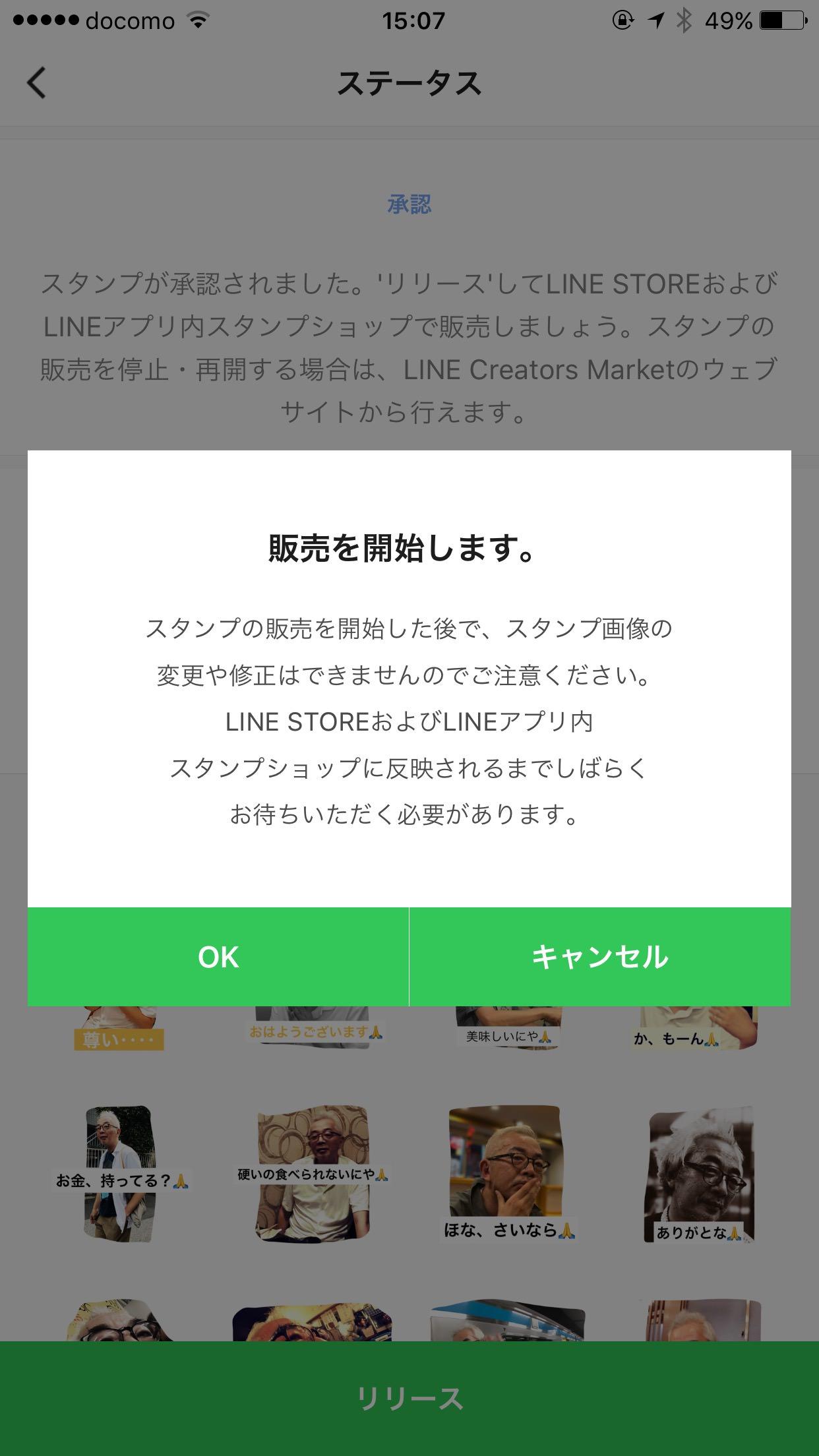 Line creators stamp 5591