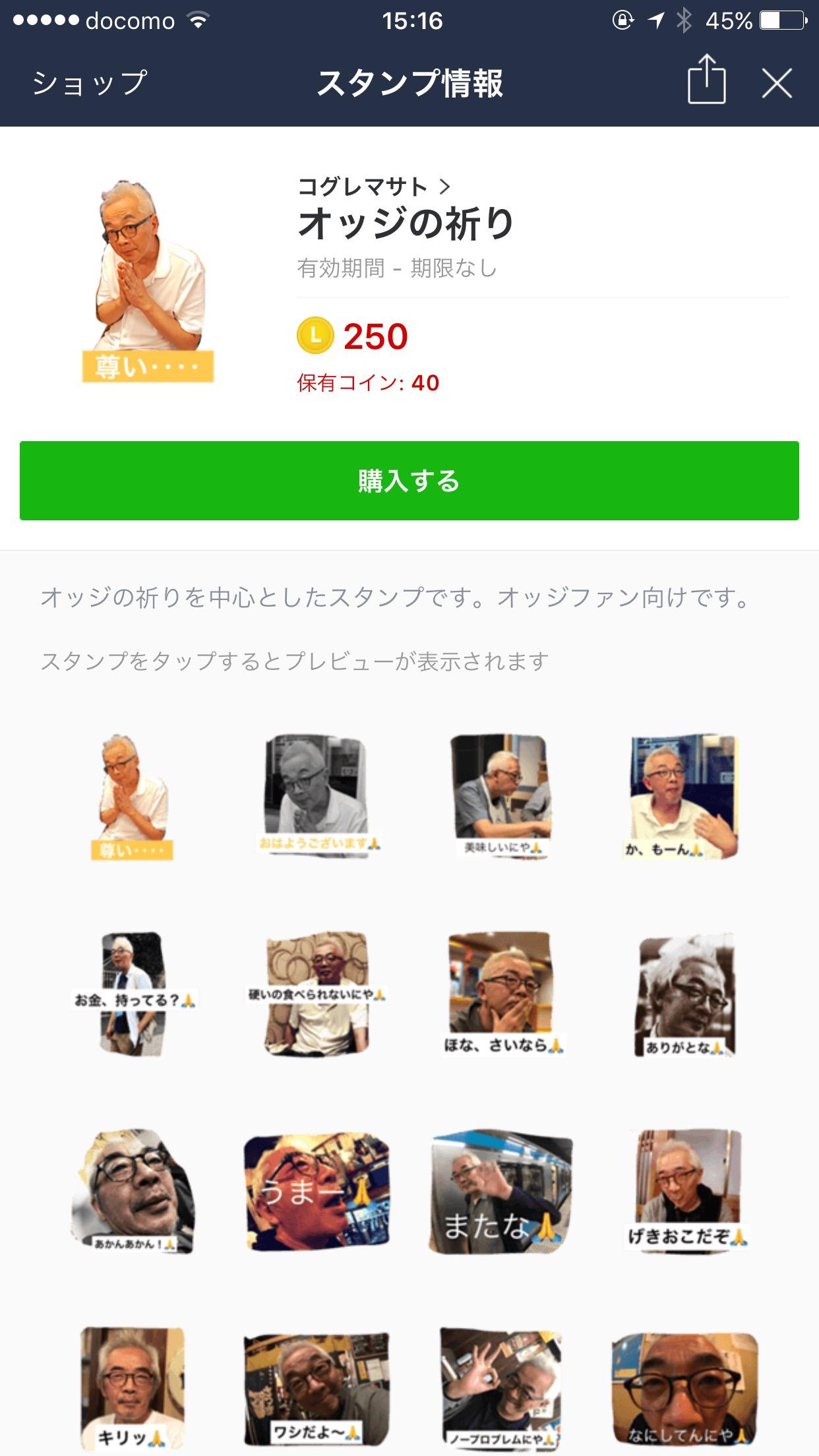 Line creators stamp 5594
