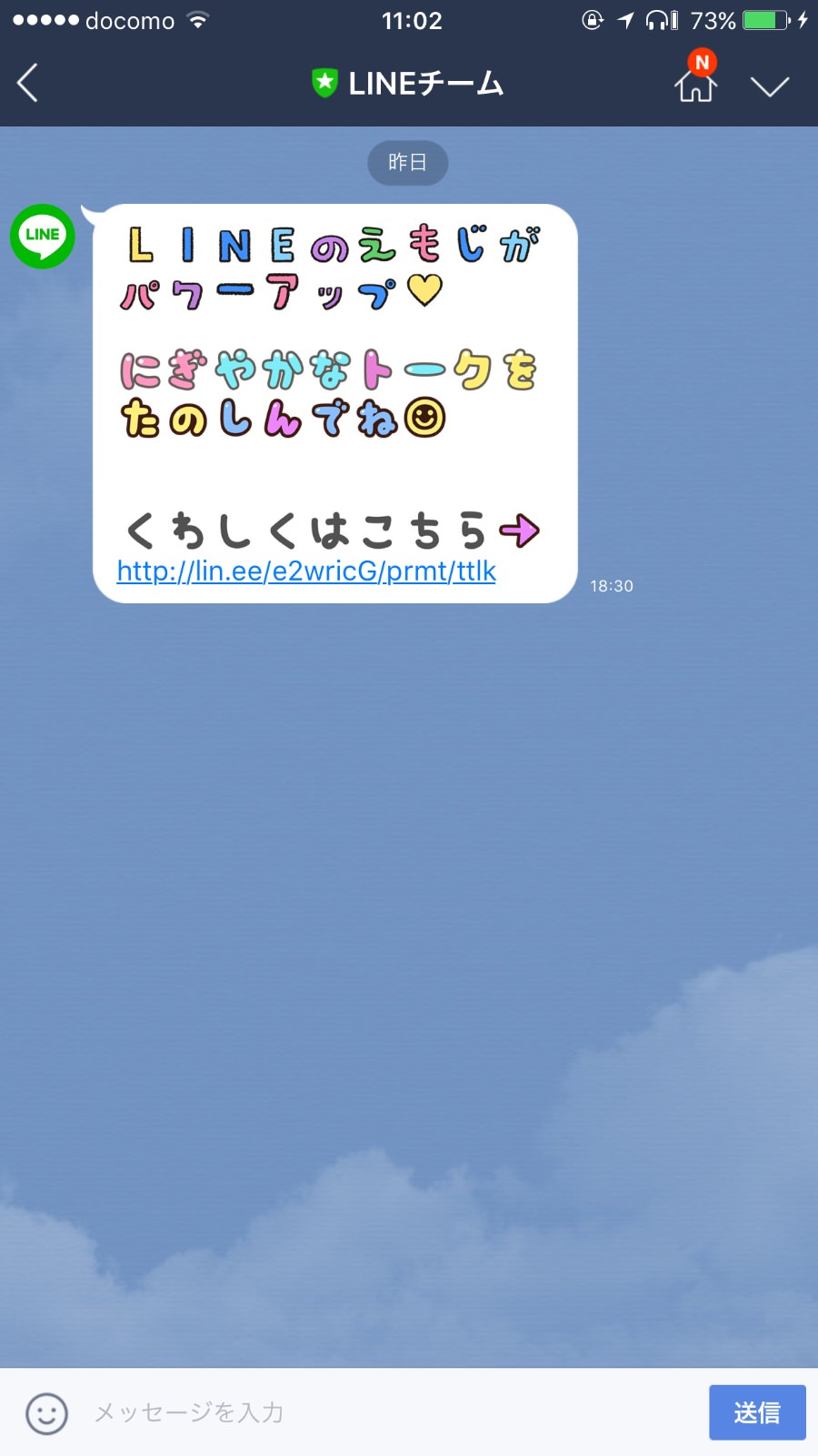 Line emoji 4820