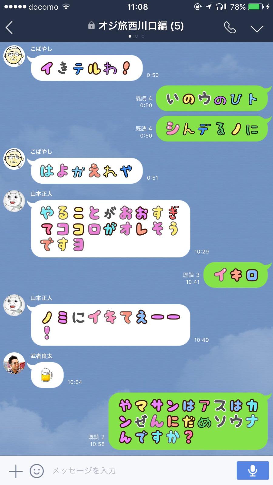 Line emoji 4821