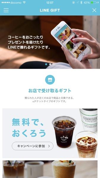 【LINEギフト】無料でスターバックス500円分やローソンのプレミアムロールケーキやファミマカフェのクーポンがギフトで贈れるぞ!急げ!