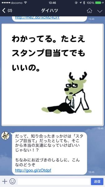 Line kakukaku 1824
