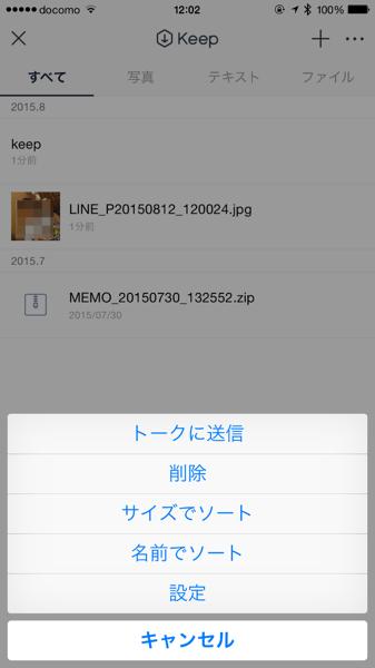 Line keep 4915