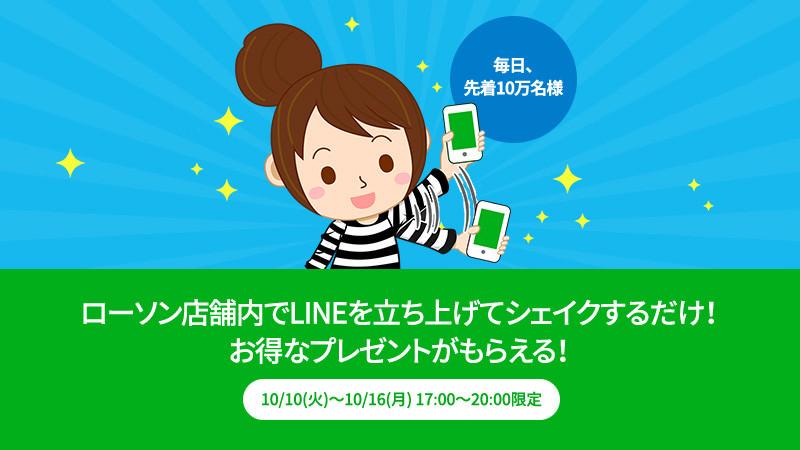 ローソン店内でLINEをシェイクするとLINE Pay残高が貰えるキャンペーン(〜10/16)