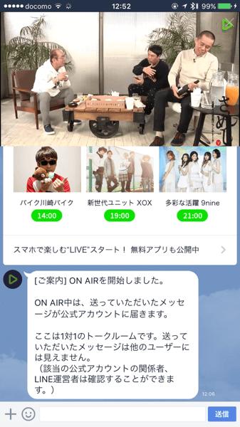 【LINE LIVE】スマホで見るテレビ!タカトシ司会で志村けんがゲスト「さしめし」がテレフォンショッキングみたいで面白かった