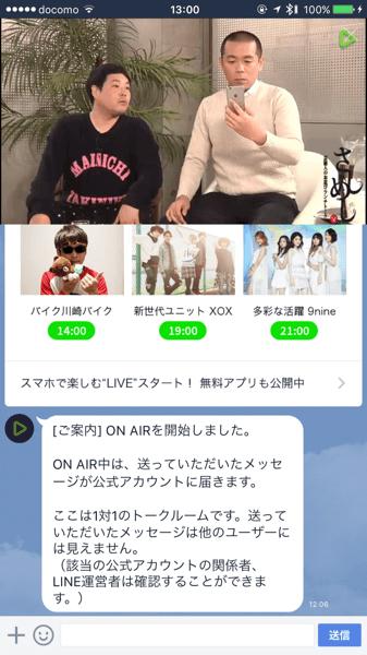 Line live 9829