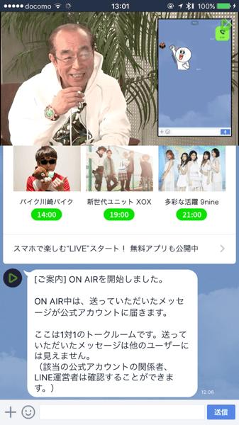 Line live 9831