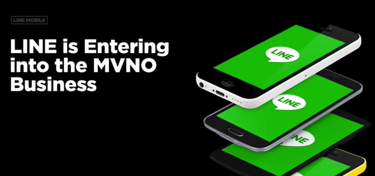 「LINEモバイル」LINEが格安SIM・MVNO参入を発表 → LINEやTwitter、Facebookの通信が無料になって月額500円〜