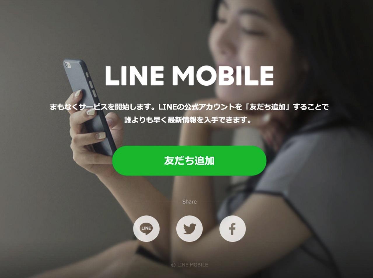 「LINE MOBILE」LINEの格安SIMサービスのティザーサイト公開