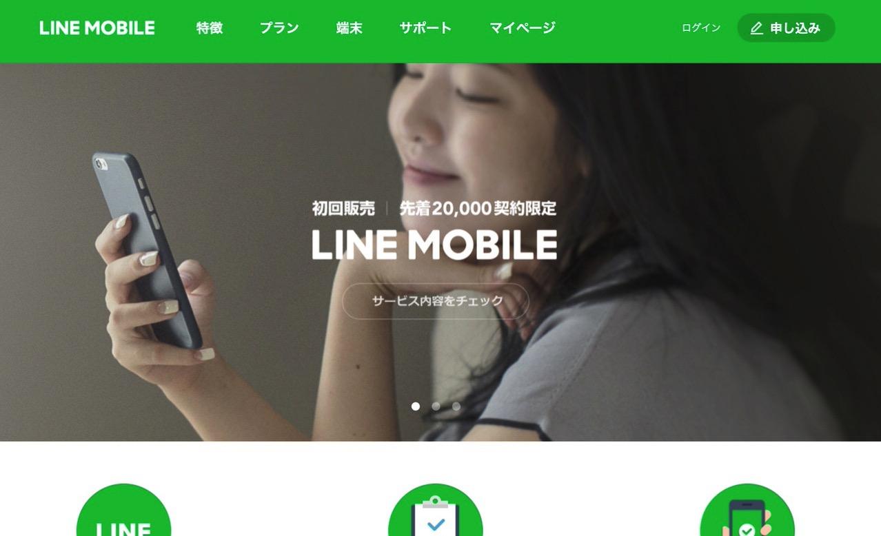 Line mobile 1500