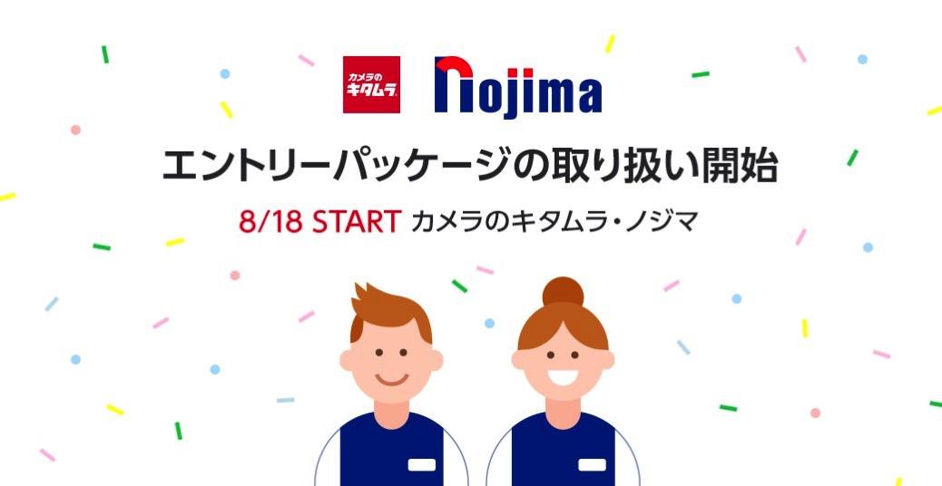 【LINEモバイル】「カメラのキタムラ」「ノジマ」でエントリーパッケージの販売を開始
