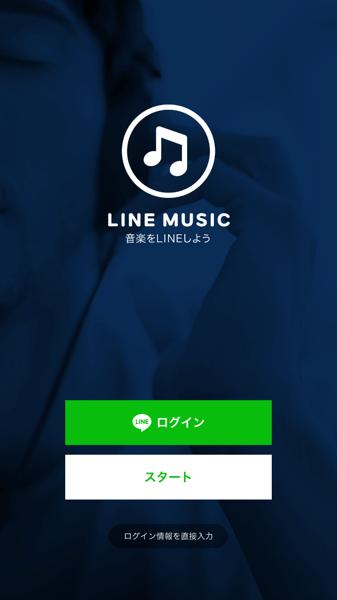 「LINE MUSIC」LINEでシェアできる定額制音楽配信サービス