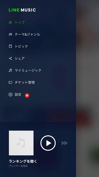 Line music 2388