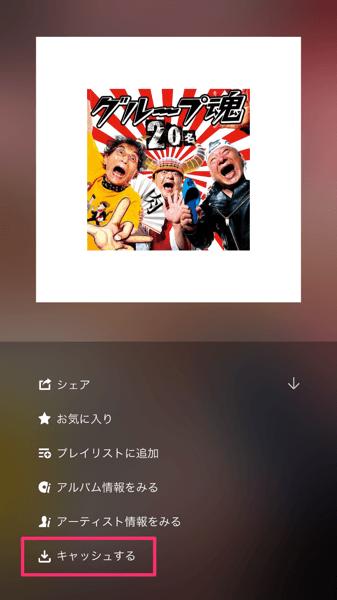 Line music 3707