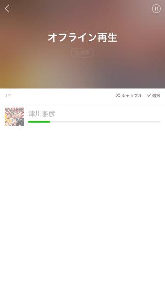 Line music 3709