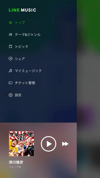 Line music 3711