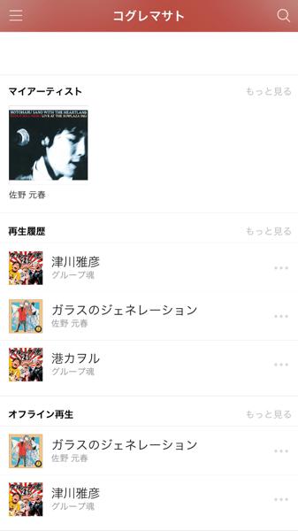 Line music 3712