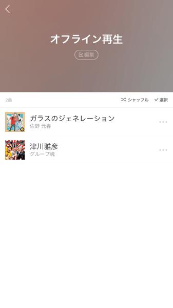 Line music 3713