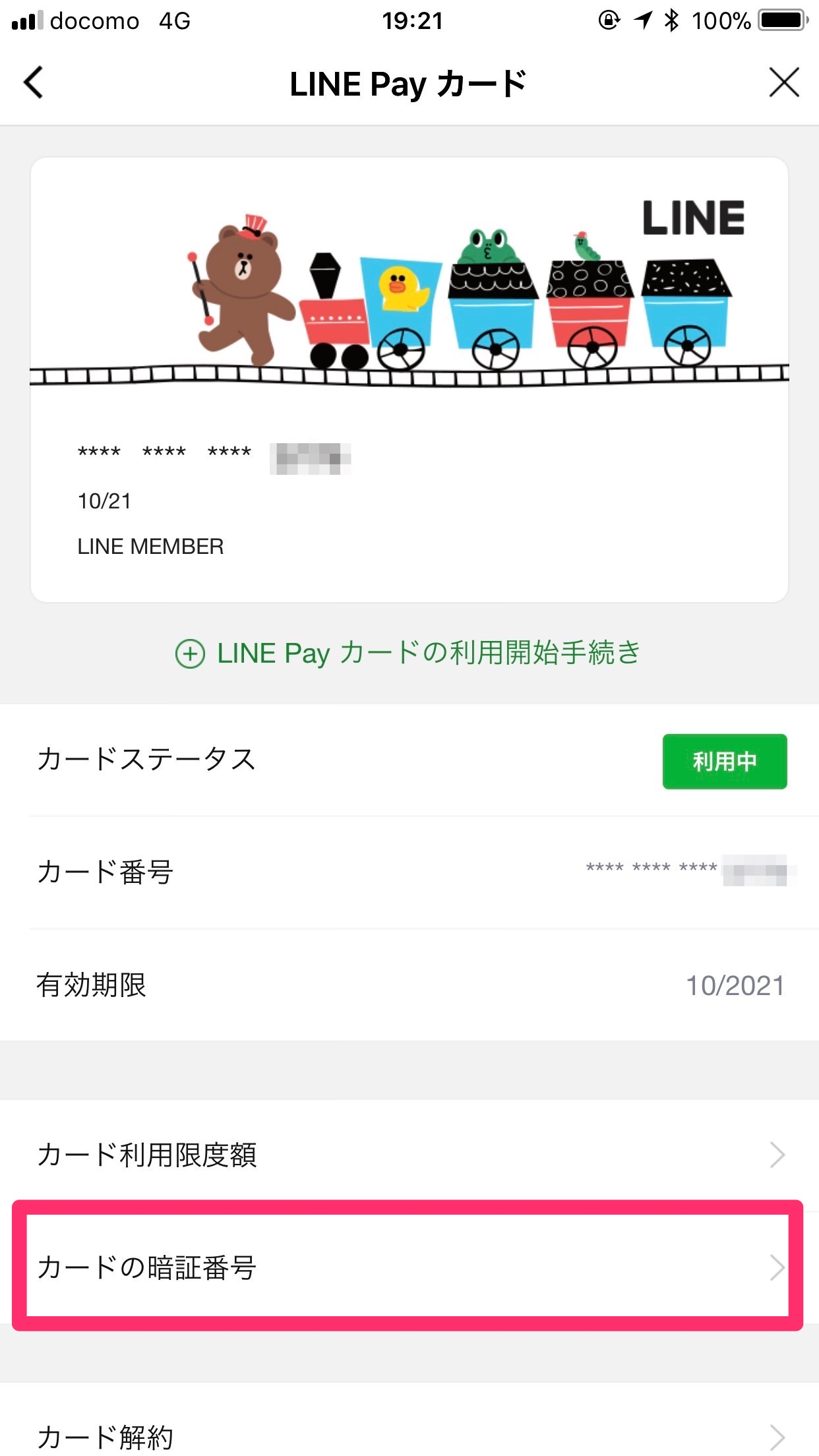 Line pay 4 number 9331
