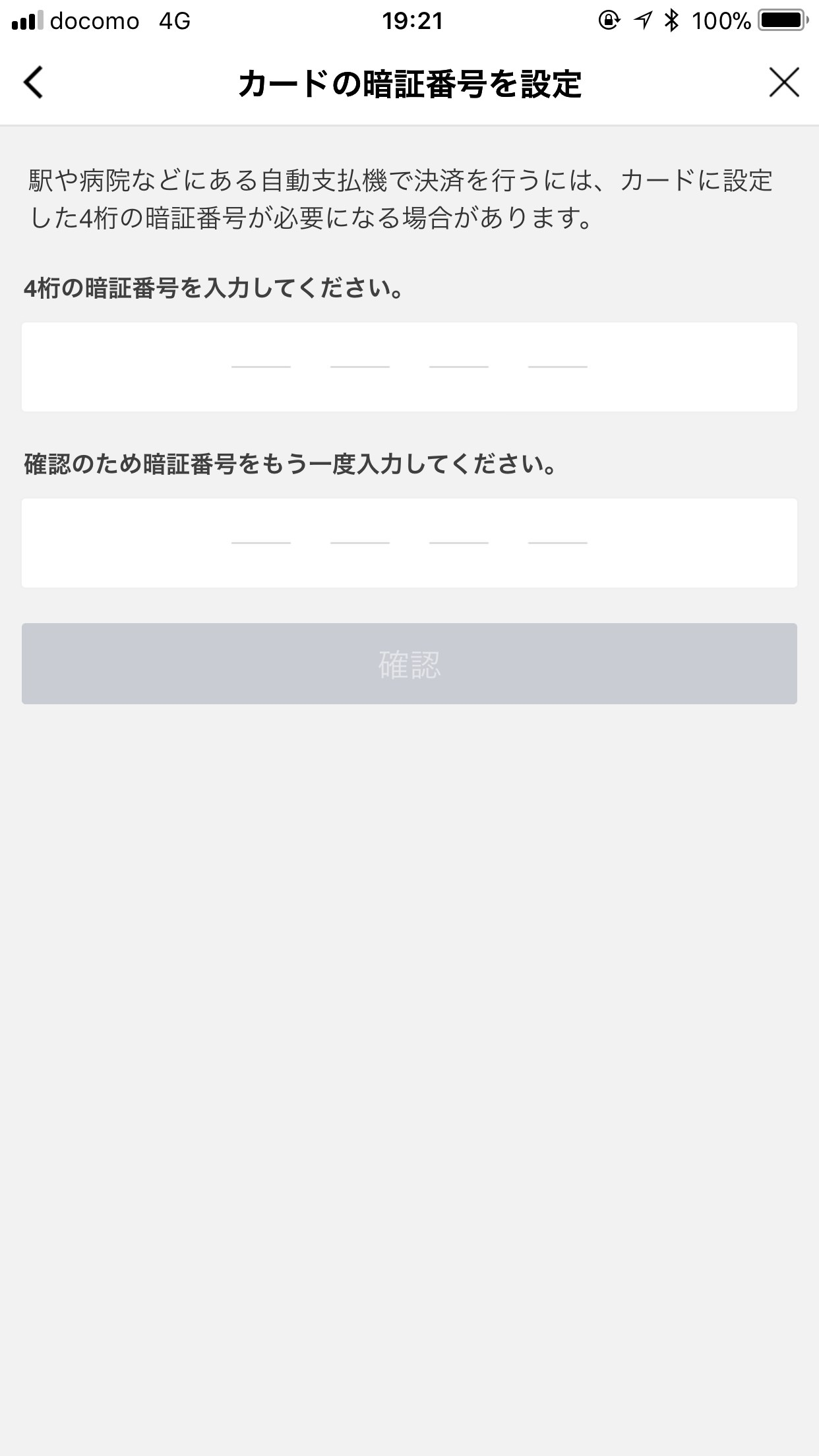 Line pay 4 number 9333