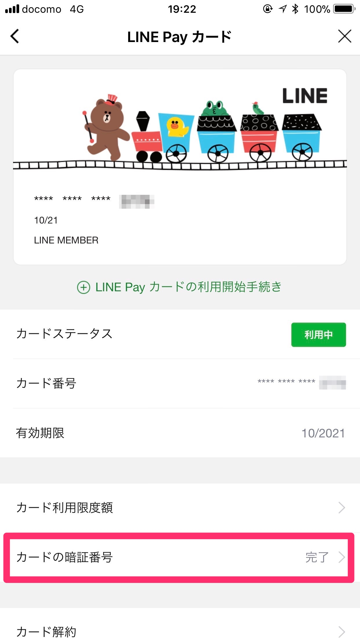 Line pay 4 number 9334