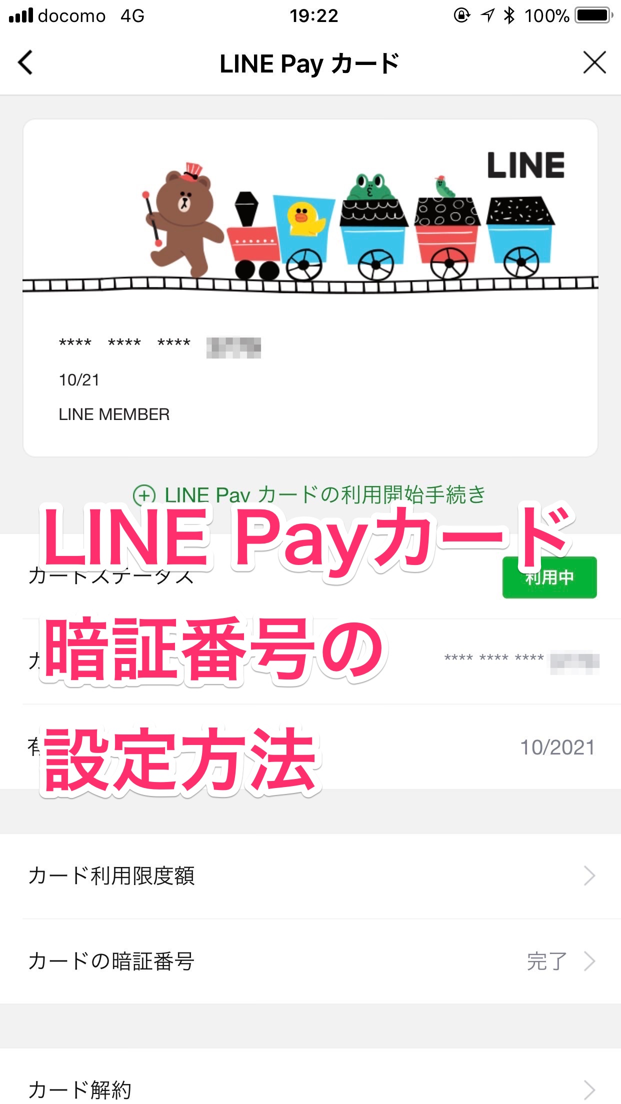 Line pay 4 number 9334title