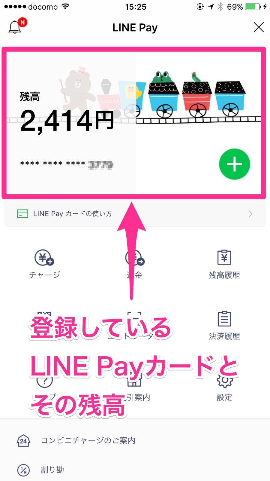 Line pay card 0331