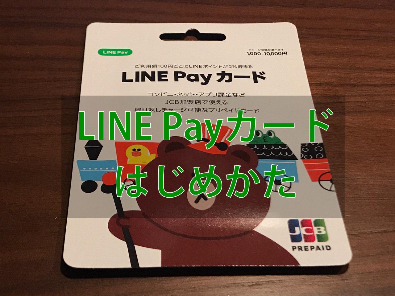 ポイント2%還元「LINE Payカード」の始め方・使い方・メリットなど
