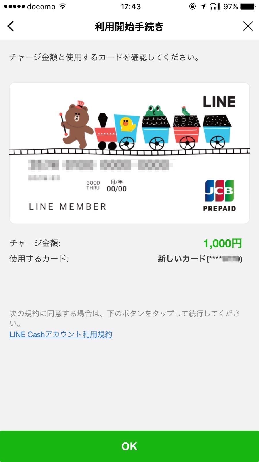 Line pay card 9345