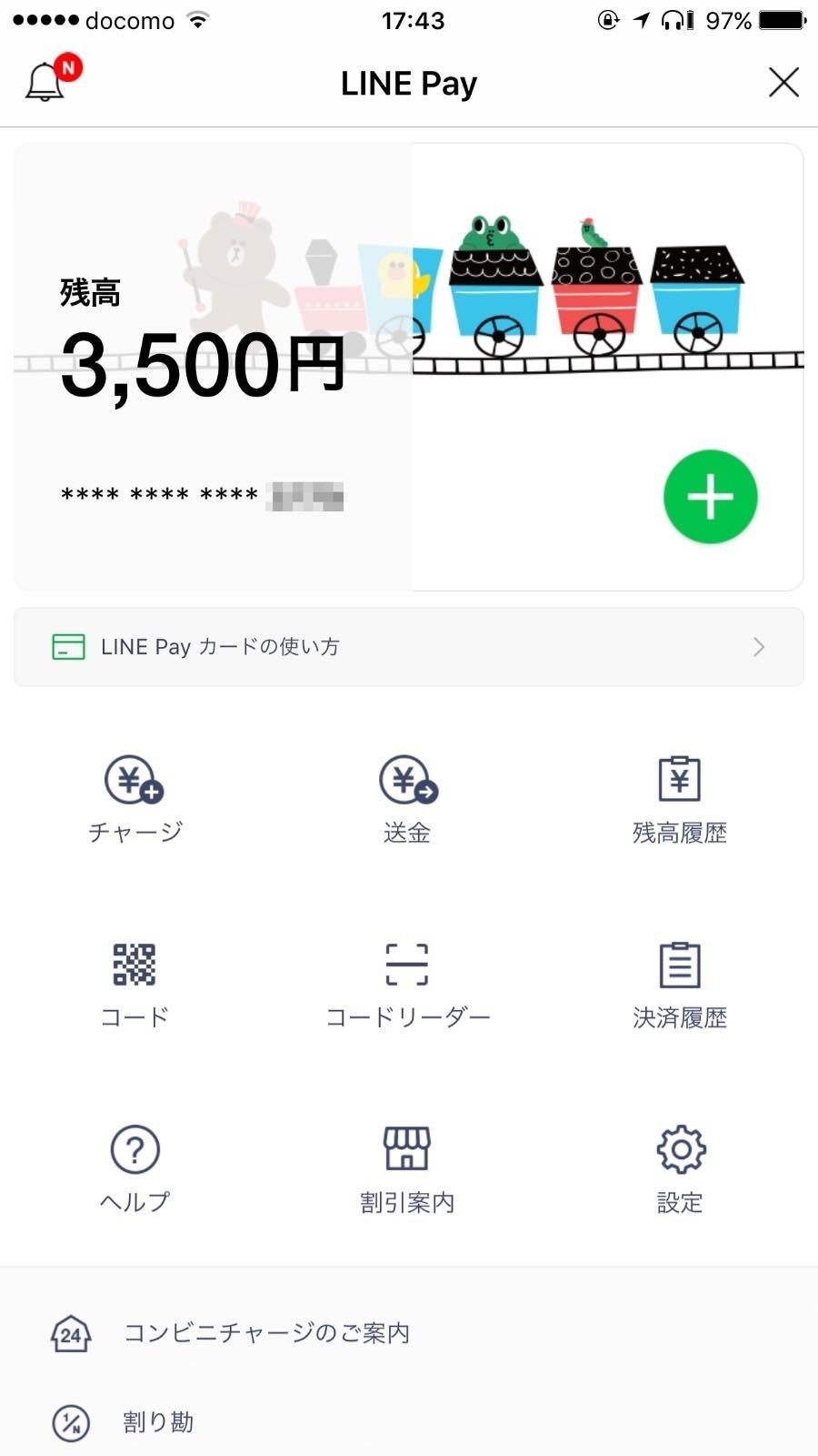 Line pay card 9346