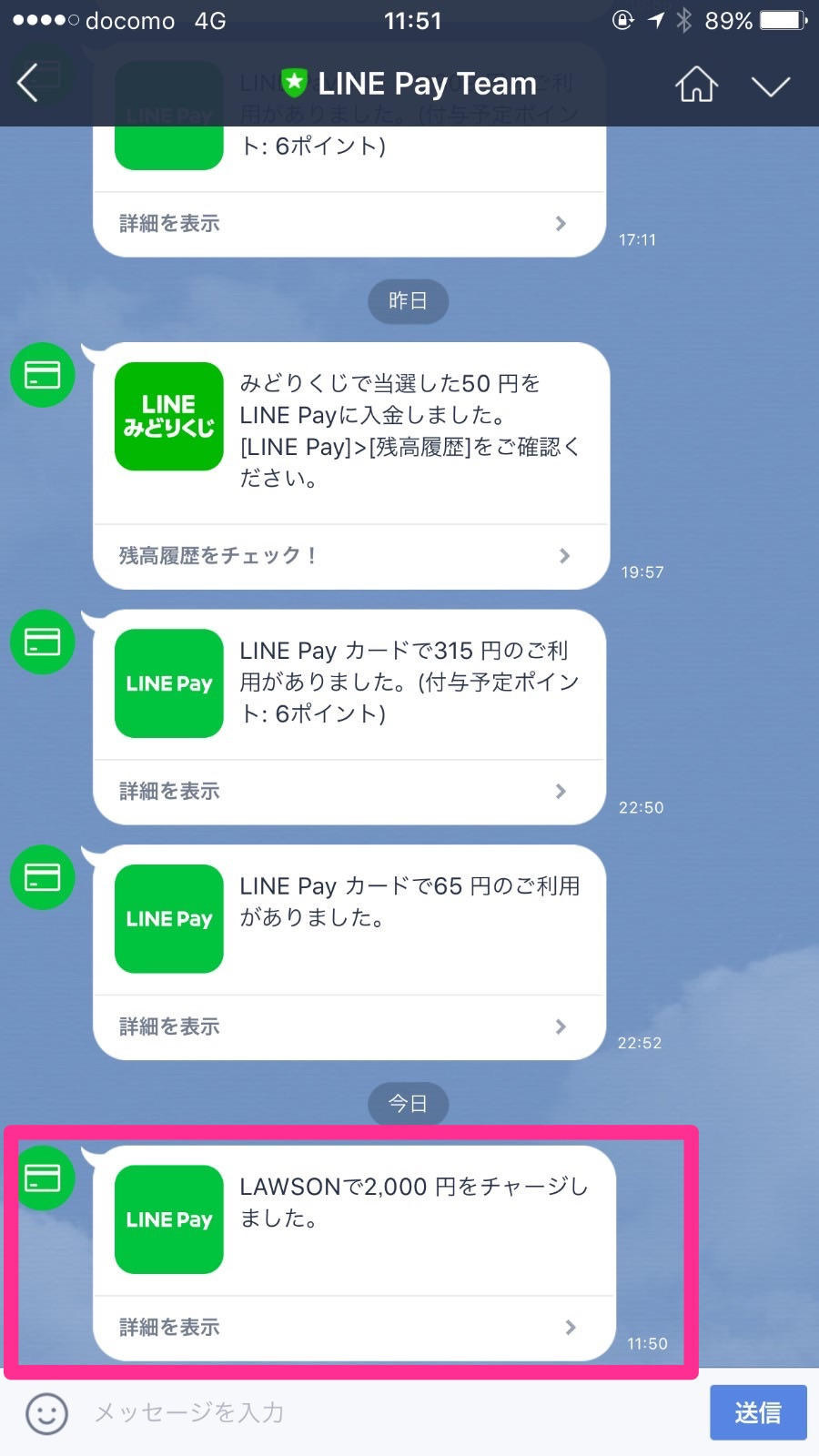 Line pay card charge 0702