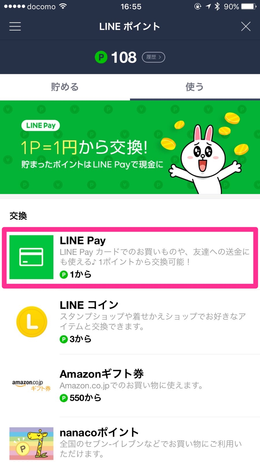 Line pay card point 0667