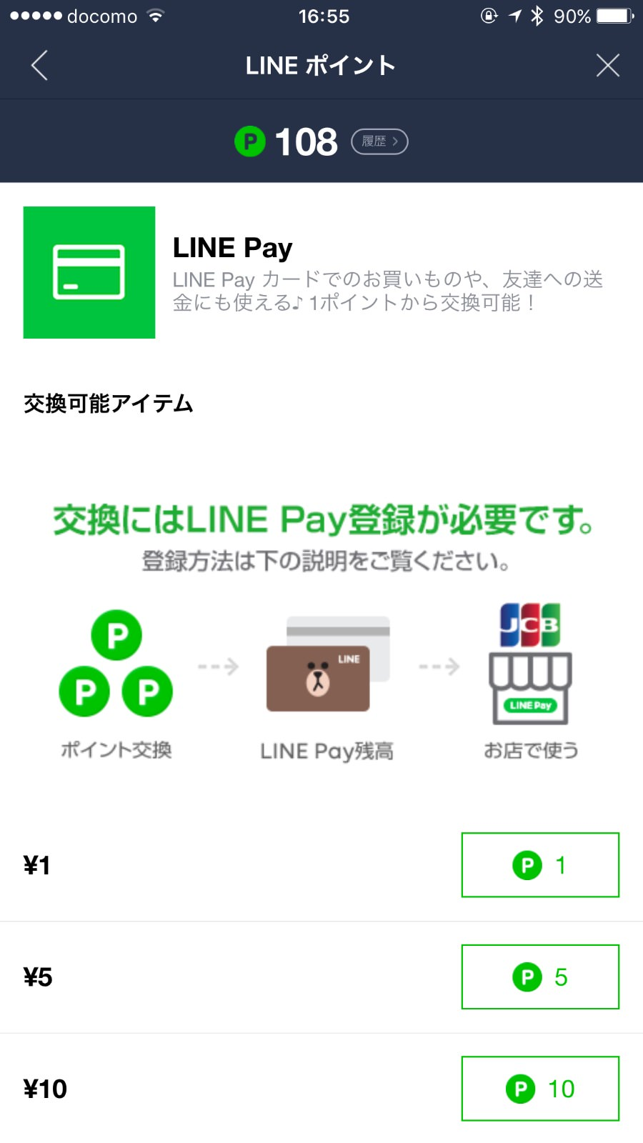 Line pay card point 0668