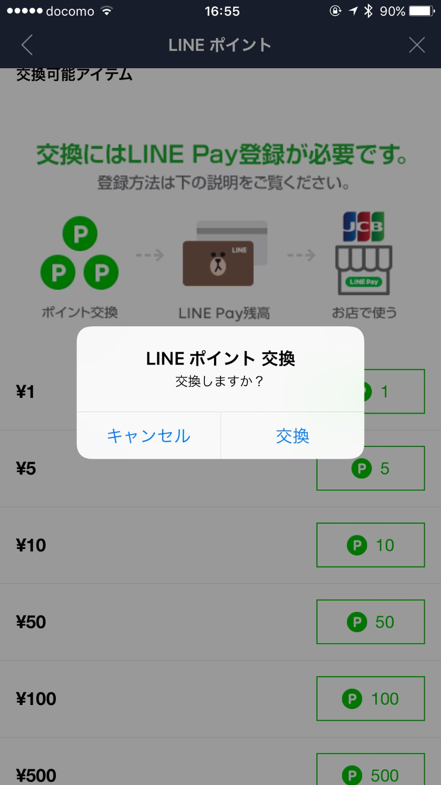 Line pay card point 0669