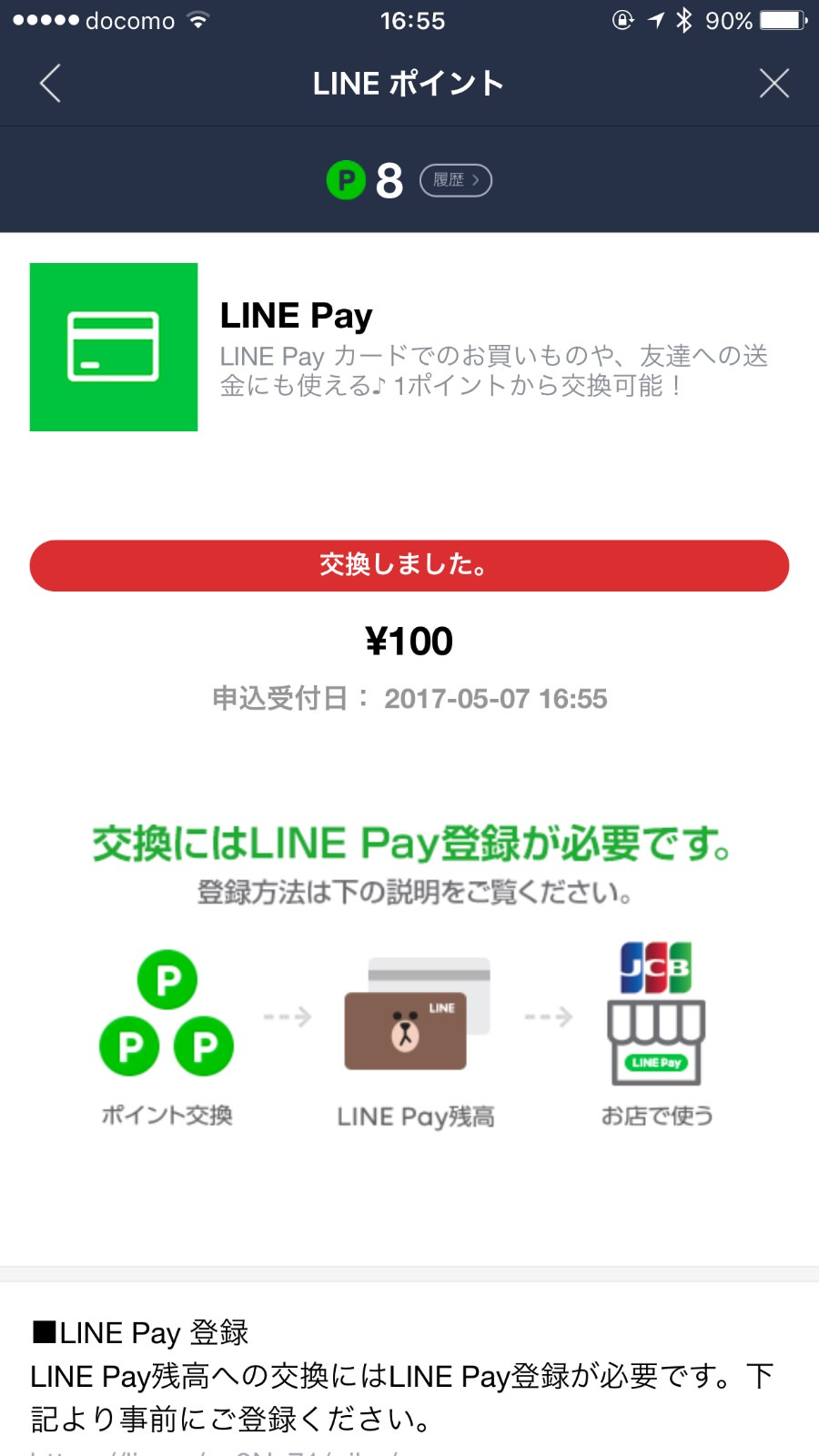 Line pay card point 0671
