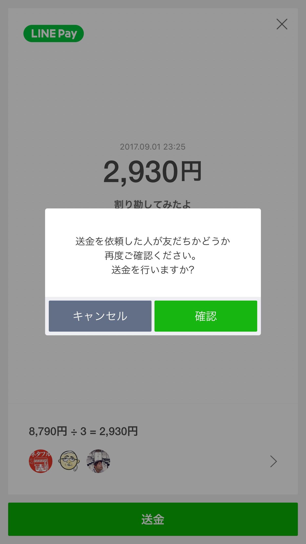 Line pay warikan 6782