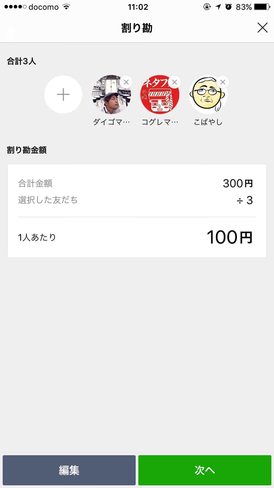 Line pay warikan 6793