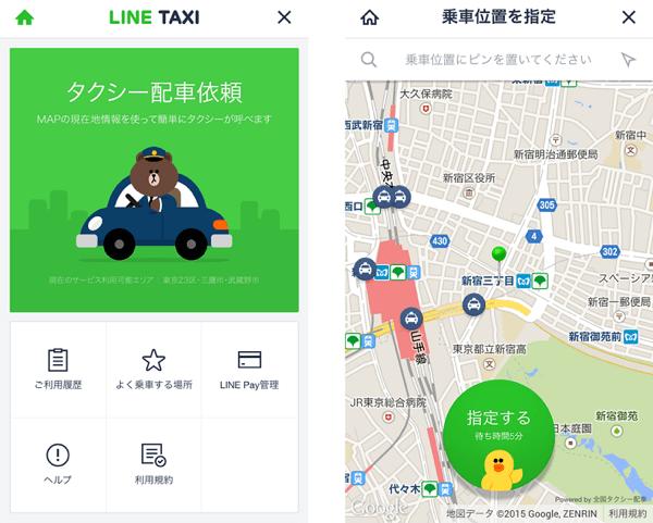 「LINE TAXI」日本交通と提携しLINEアプリからタクシーを呼べるタクシー配車サービスが開始