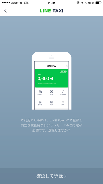 Line taxi 7538