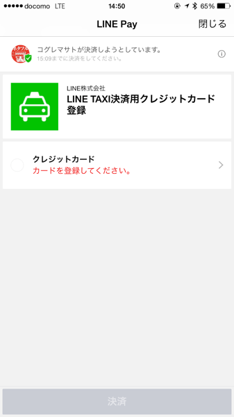 Line taxi 7539