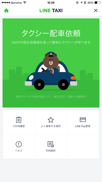 Line taxi 7541