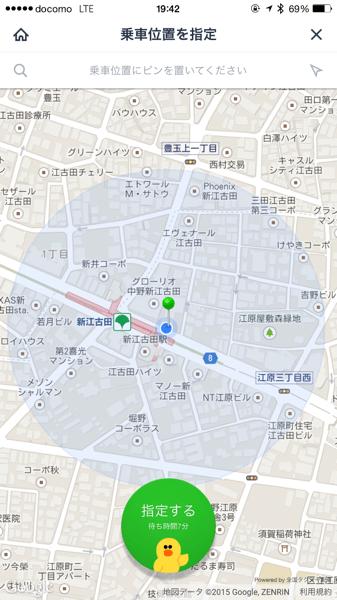 「LINE TAXI」LINEのタクシー配車サービスを使ってみた!使い方は簡単!だけど周囲にタクシーがいないとちと寂しい場合あり