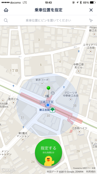 Line taxi 7720