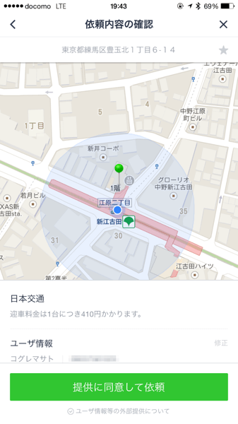 Line taxi 7721